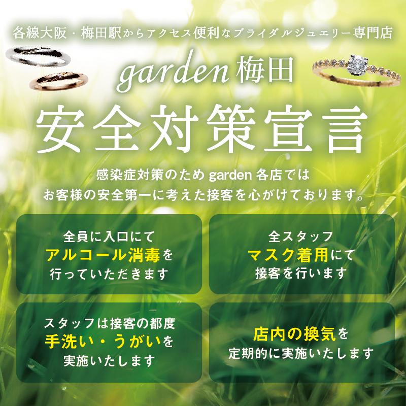 gardenの新型コロナウイルスへの安全対策