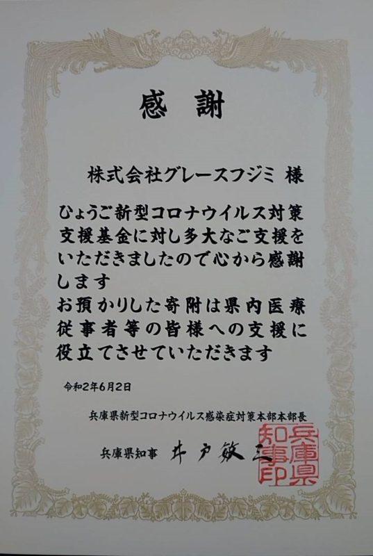 兵庫県知事による新型コロナウイルス対策支援基金の感謝状