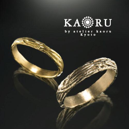 カオルの結婚指輪でエターナル
