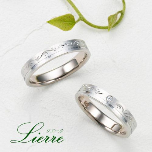 リエールの結婚指輪でL212/211