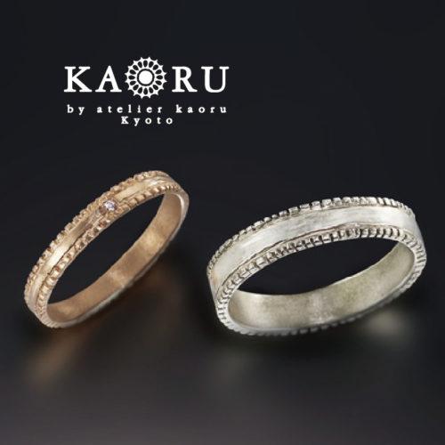 カオルの結婚指輪でユズリハ