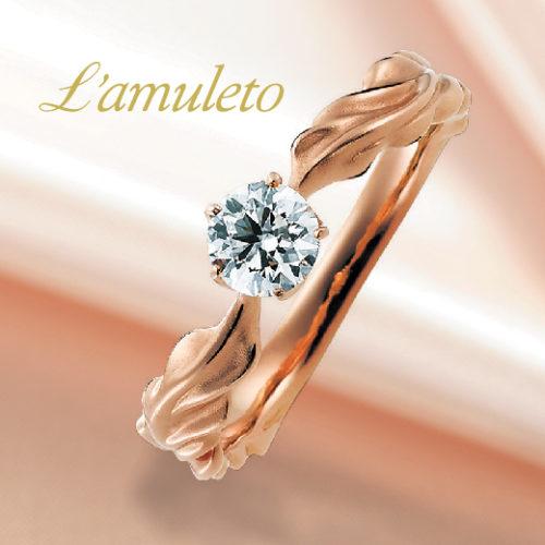ラムレートの婚約指輪でアカント