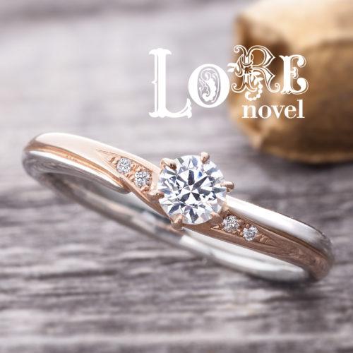 ロアノベルの婚約指輪でヒービエ