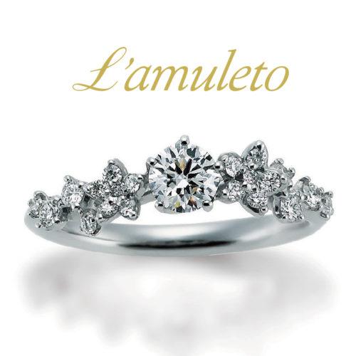 ラムレートの婚約指輪で