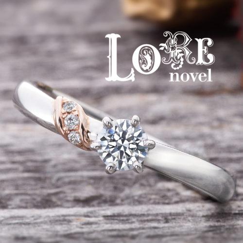 ロアノベルの婚約指輪でフランツーザ