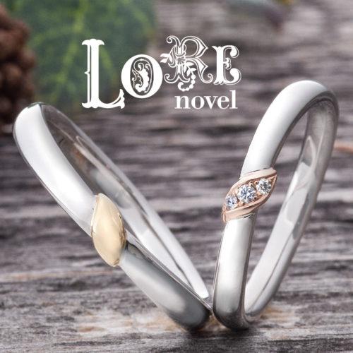 ロアノベルの結婚指輪でフランツーザ