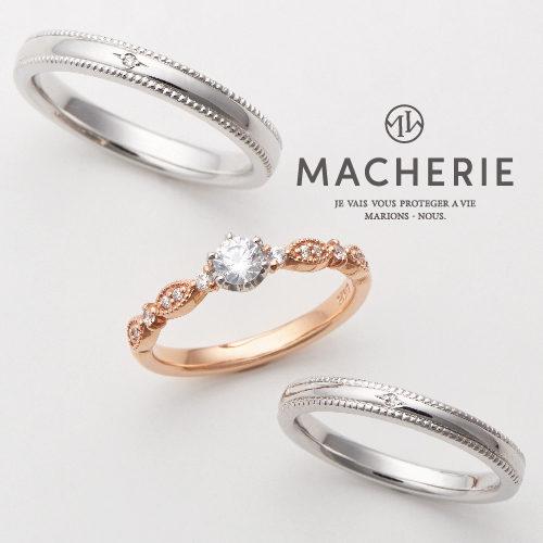 おしゃれ結婚指輪ブランドマシェリのセットリングでグランメルシー