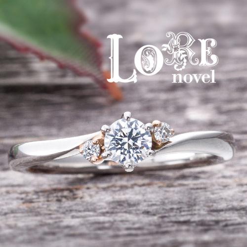 ロアノベルの婚約指輪でリッキャ
