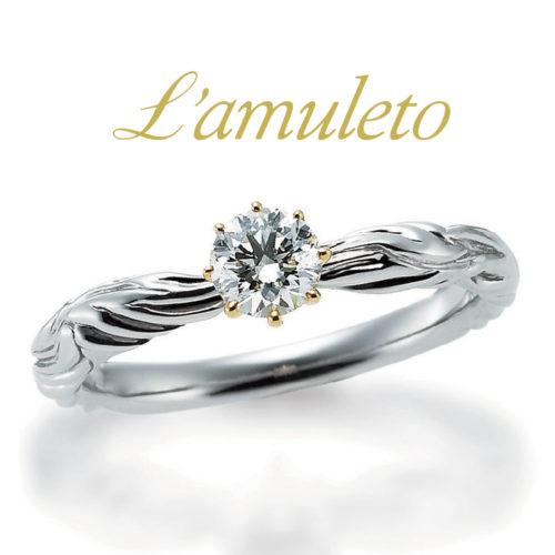 ラムレートの婚約指輪でマルゲリティーナ
