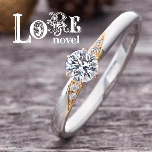 ロアノベルの婚約指輪でミーサ