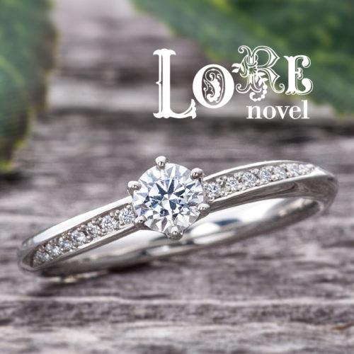 ロアノベルの婚約指輪でスプローク