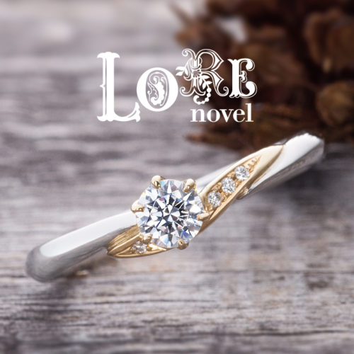 ロアノベルの婚約指輪でヴィード