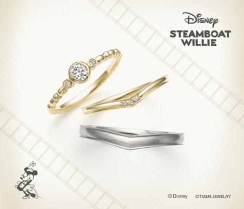 ディズニー・スチームボートウィリーの結婚指輪