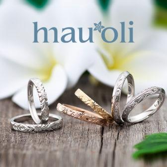 ハワイアンジュエリーの結婚指輪ブランドでマウオリ