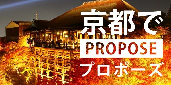 京都でオススメのプロポーズスポット