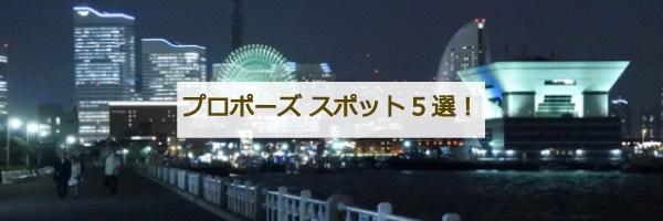 梅田でオススメのプロポーズスポット