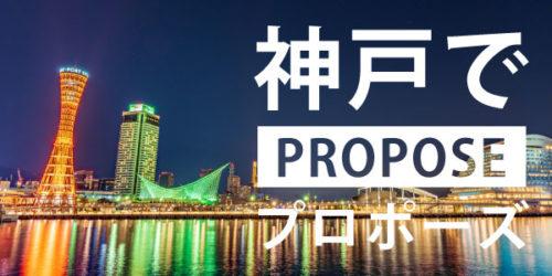 神戸でプロポーズ
