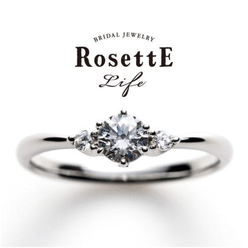 ロゼットライフの婚約指輪でコンフィダンス