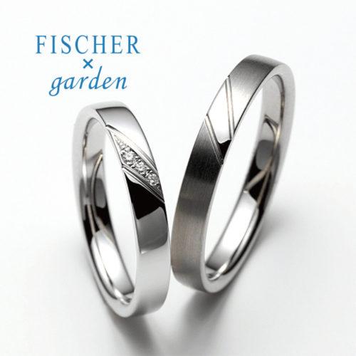 FISCHER×gardenの結婚指輪で854シリーズ