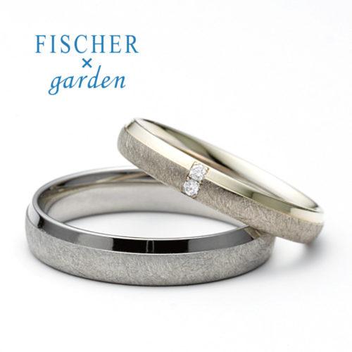 FISCHER×gardenの結婚指輪で855シリーズ