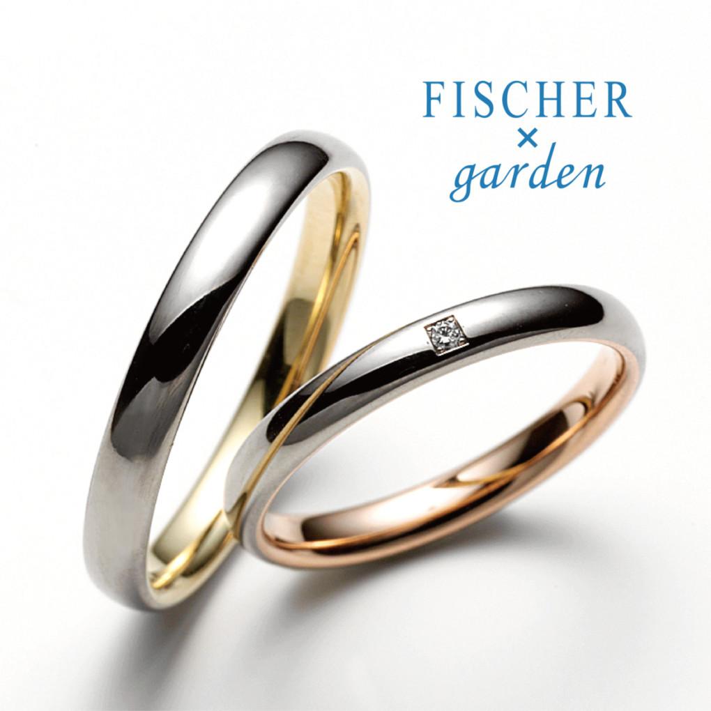 FISCHER×gardenの結婚指輪で856シリーズ