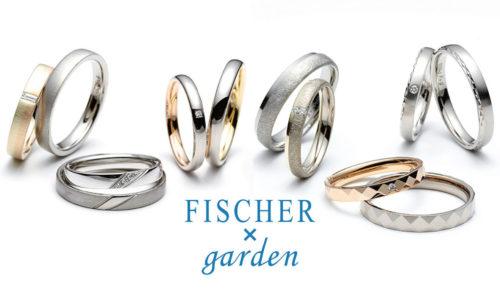 FISCHER×gardenのイメージ画像