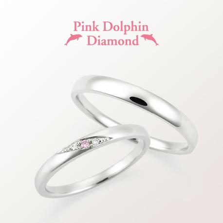 ピンクドルフィンダイヤモンドの結婚指輪でLD00019/00020