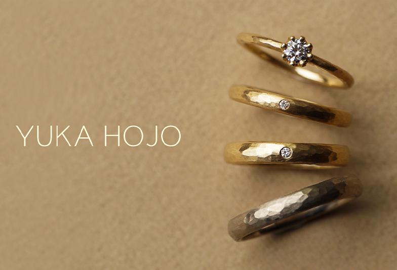 ユカホウジョウの結婚指輪。インスタグラムで人気。ゴールドが特徴。