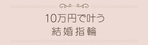 結婚指輪安い神戸