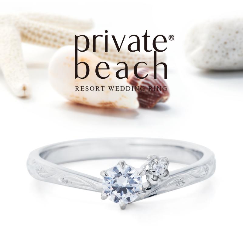 ハワイアンジュエリープライベートビーチ婚約指輪HIA