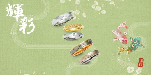 和のテイストの結婚指輪で輝彩