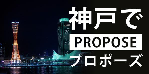 大阪・梅田のプロポーズ特集の中の神戸のプロポーズ特集