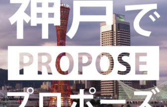 神戸のプロポーズ特集のアイキャッチ2