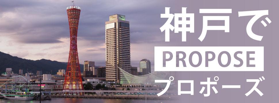 神戸のプロポーズ特集のイメージ2
