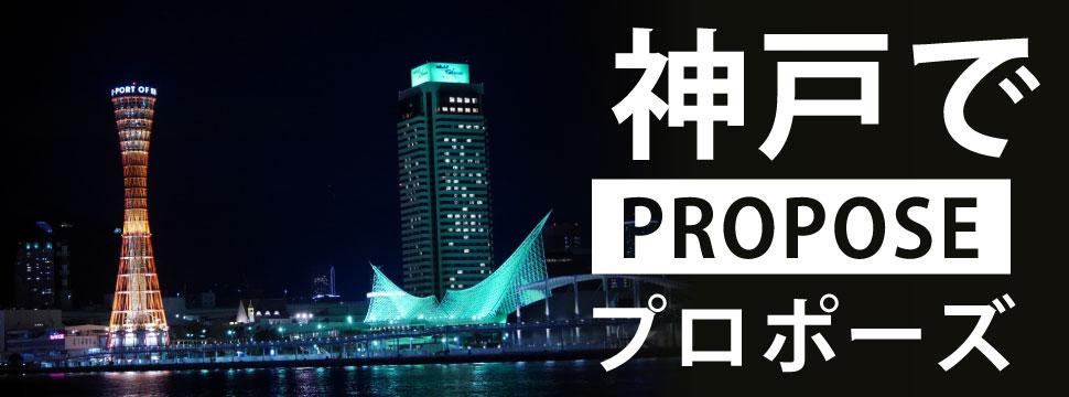 神戸・三ノ宮のプロポーズ特集のイメージ