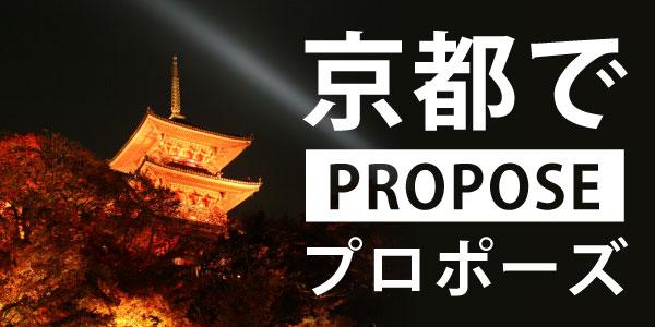 大阪・梅田のプロポーズ特集の中の京都のプロポーズ特集バナー