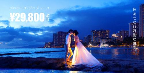 京都でプロポーズするならおすすめのプロポーズプラン