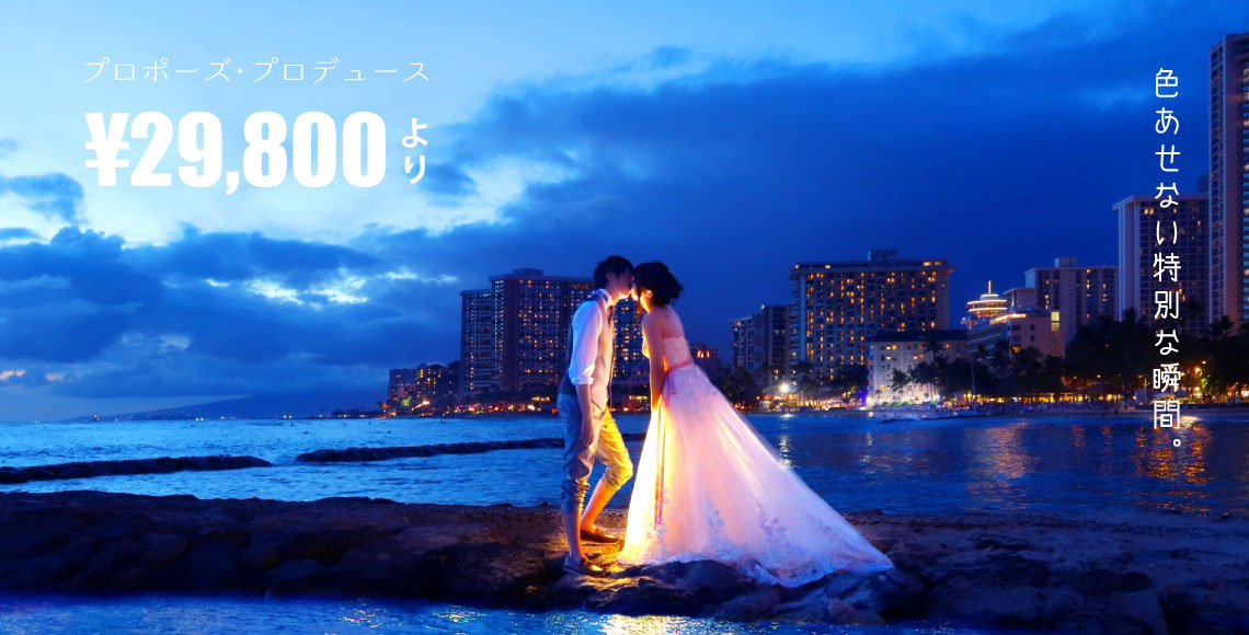 大阪・梅田でプロポーズするならおすすめのプロポーズプラン
