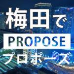 大阪・梅田の人気プロポーズスポットBEST5