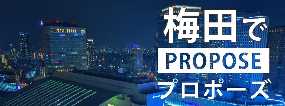 大阪・梅田のプロポーズ特集のイメージ2