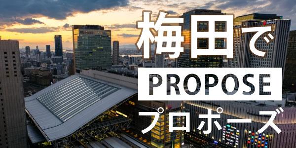 大阪・梅田の人気プロポーズスポットのバナー