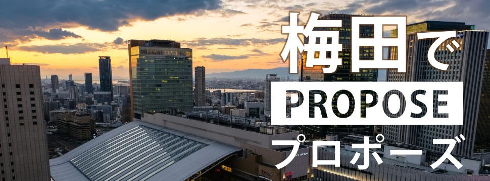 大阪・梅田の人気プロポーズスポットのイメージ