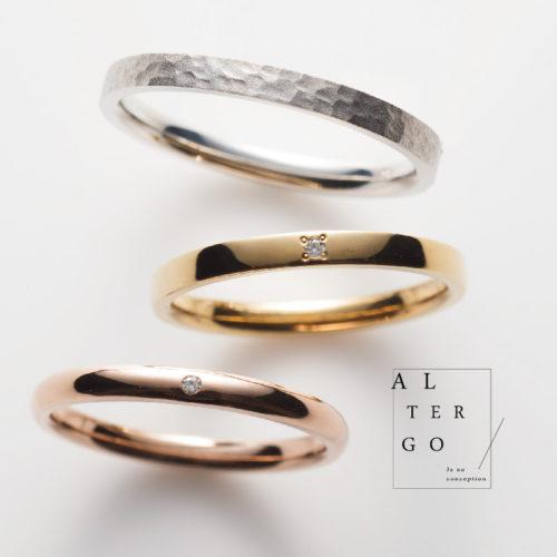 アルテルゴの結婚指輪でセレーナとシャノンとソフィアの2mm