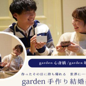 garden姫路手作り結婚指輪