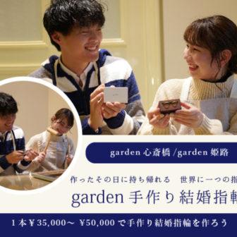 姫路で手作り結婚指輪
