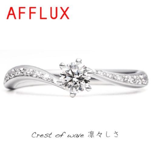 AFFLUX Crest of wave~クレスト オブ ウェーブ~ 「凛々しさ」