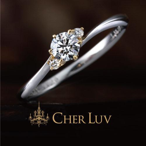シェールラブの婚約指輪でゼラニューム