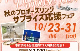 神戸三ノ宮プロポーズリング応援フェア