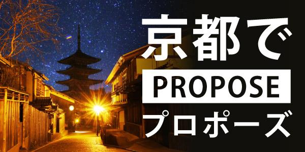京都のプロポーズスポット特集