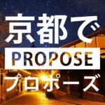 【京都】人気プロポーズスポット5選